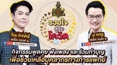 """เอ วราวุธ นำทัพศิลปินลูกทุ่งไอดอล ชวนคนไทยร่วมทำบุญในแคมเปญใหญ่ """"ลูกทุ่งไอดอล รวมใจสู้ภัยโควิด"""""""