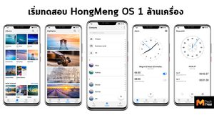 Huawei ลุยเต็มที่ !! เริ่มส่งมือถือระบบ HongMeng OS กว่า 1 ล้านเครื่อง เพื่อทดสอบ