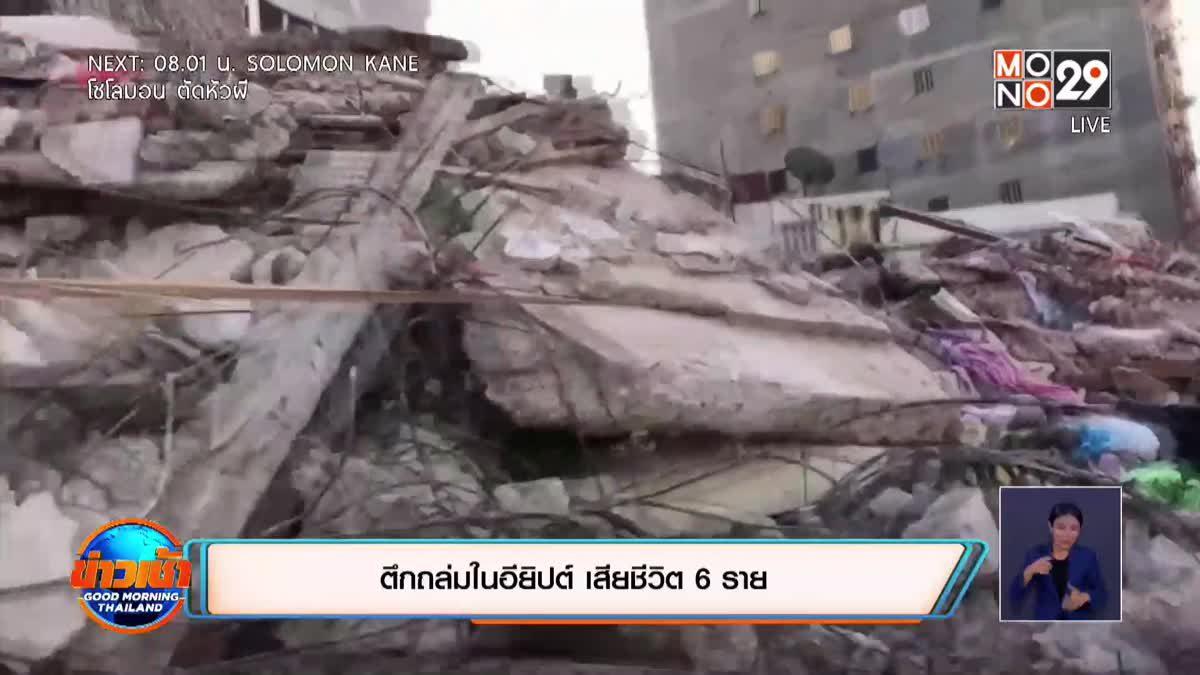 ตึกถล่มในอียิปต์ เสียชีวิต 6 ราย