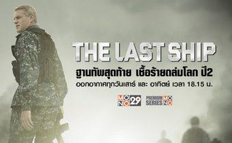 THE LAST SHIP ฐานทัพสุดท้าย เชื้อร้ายถล่มโลก ปี 2