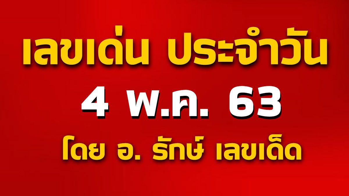 เลขเด่นประจำวันที่ 4 พ.ค. 63 กับ อ.รักษ์ เลขเด็ด