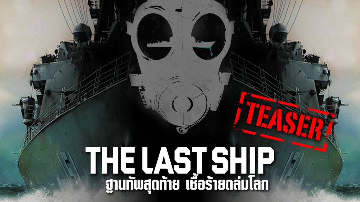 The Last Ship ฐานทัพสุดท้าย เชื้อร้ายถล่มโลก ปี1 [TEASER]