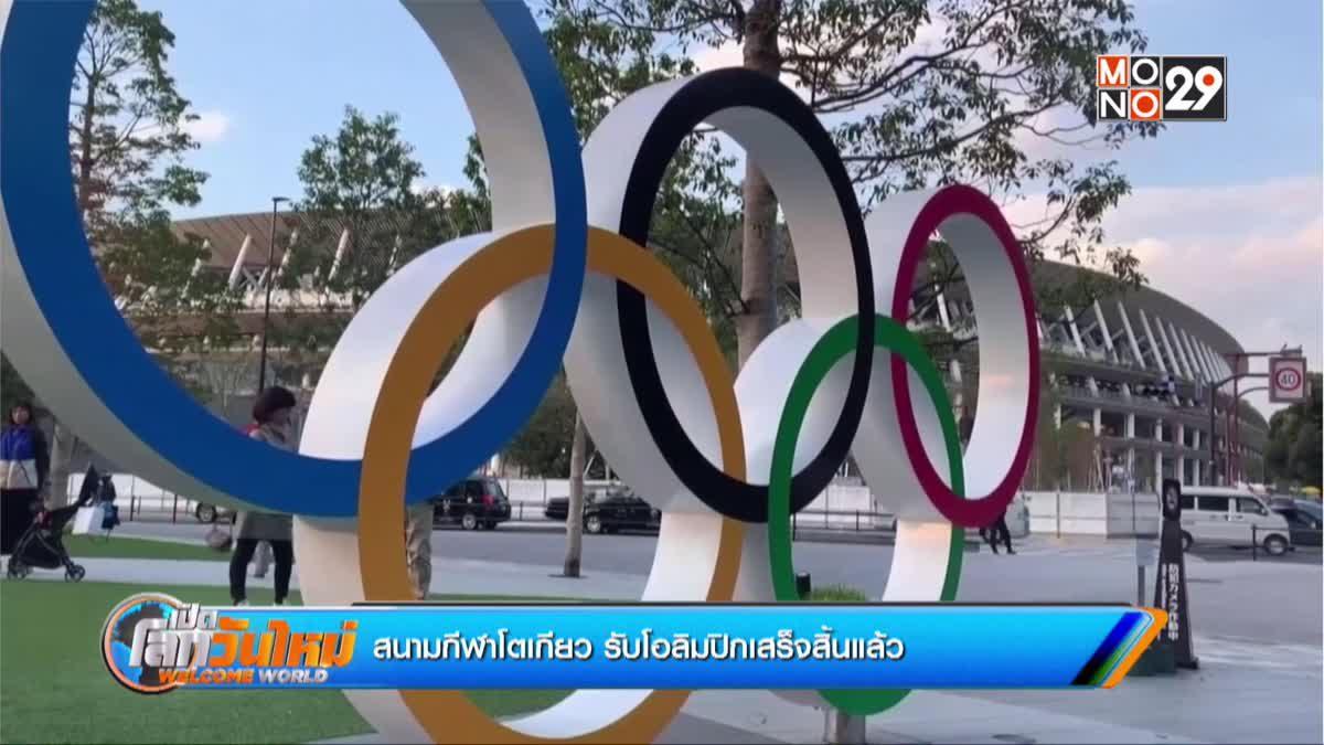 สนามกีฬาโตเกียวรับโอลิมปิกเสร็จสิ้นแล้ว