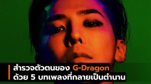 สำรวจตัวตนของ G-Dragon ด้วย 5  บทเพลงที่กลายเป็นตำนาน