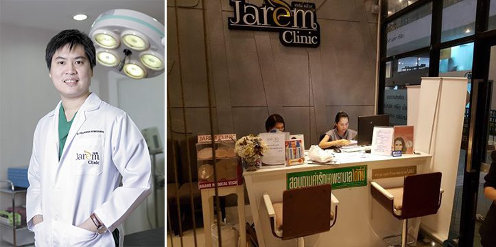 This image has an empty alt attribute; its file name is Jarem-Clinic-04.jpg