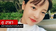 สื่อรายงานข่าวช็อก คู ฮารา เสียชีวิต! ต้นสังกัด ยังไม่ยืนยัน!!