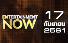 Entertainment Now Break 2 17-09-61