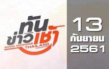 ทันข่าวเช้า Good Morning Thailand 13-09-61