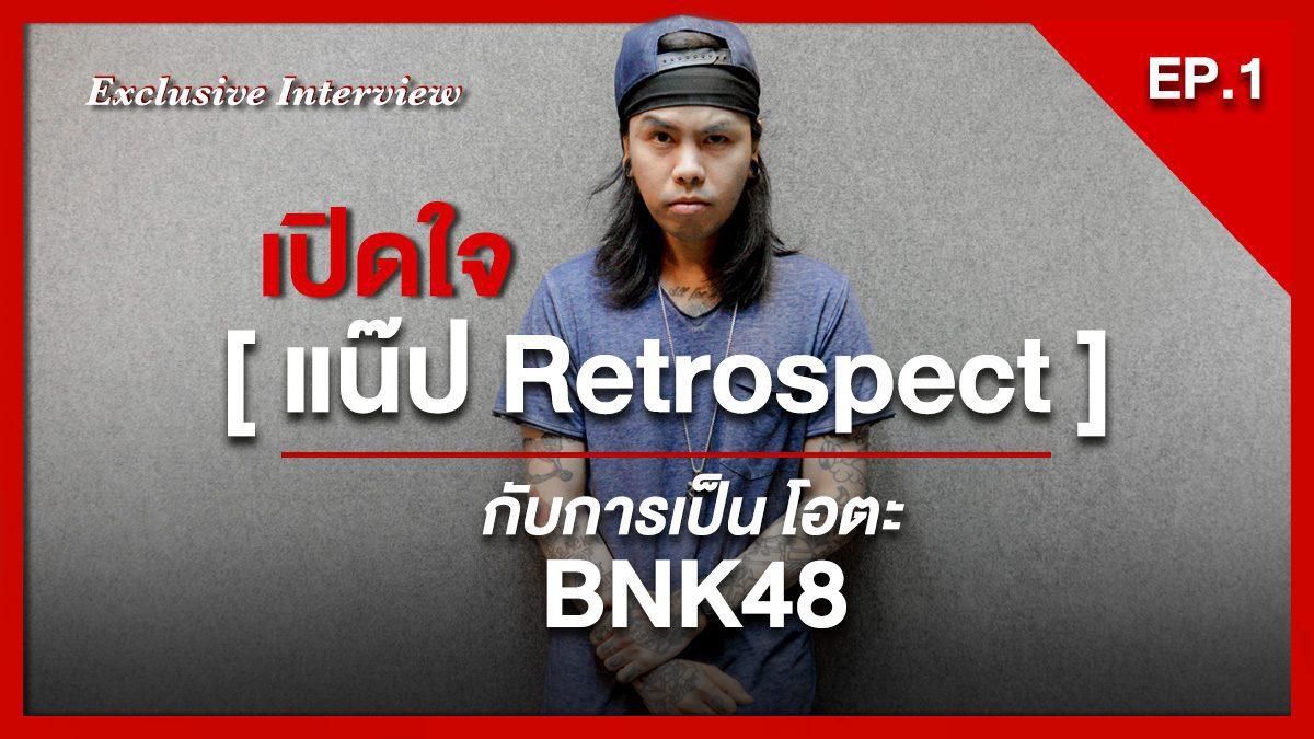 เปิดใจแน็ป Retrospect กับการเป็นโอตะ BNK48 (ตอนแรก)