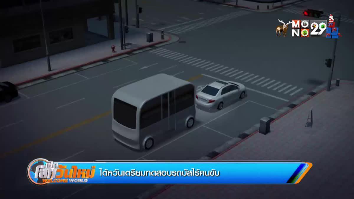 ไต้หวันเตรียมทดสอบรถบัสไร้คนขับ