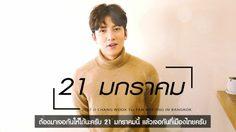 แฟนคลับไทยได้เวลาสบตา จีชางอุค ในงานแฟนมีตติ้ง เสาร์นี้ (21 ม.ค.)!!