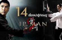14 เรื่องน่ารู้ก่อนดู Ip Man 2
