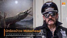 นักวิทฯ นำชื่อนักร้องนำวง Motorhead ตั้งชื่อ ไดโนเสาร์สายพันธุ์ใหม่ที่เพิ่งค้นพบ