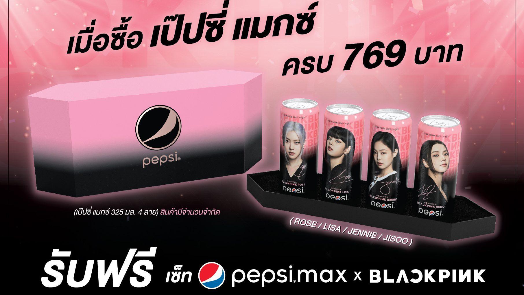 เป๊ปซี่ ระเบิดพลังความซ่าความฟินด้วยเอ็กซ์คลูซีฟบ็อกซ์เซ็ท Pepsi Max x BLACKPINK เฉพาะในไทย ให้คุณเป็นเจ้าของก่อนใคร 26 ธันวาคมนี้