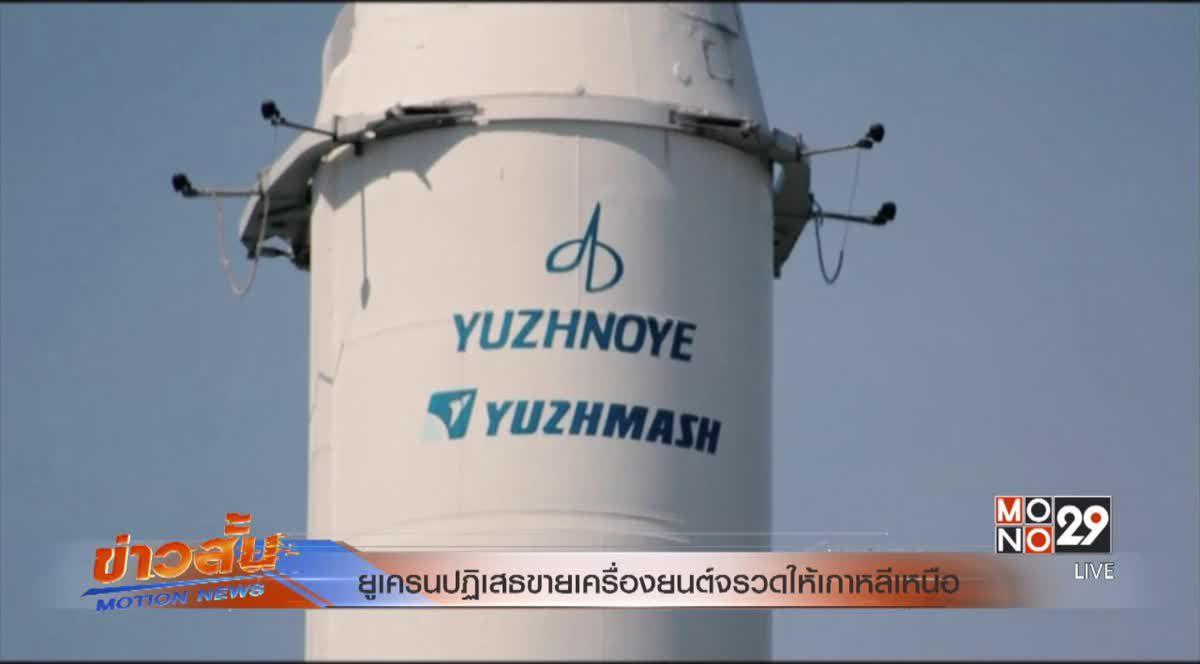 ยูเครนปฏิเสธขายเครื่องยนต์จรวดให้เกาหลีเหนือ