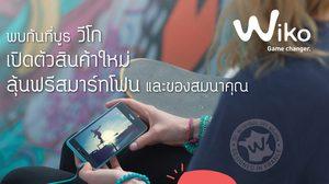 Wiko โชว์สมาร์ทโฟนรุ่นใหม่ พร้อมโปรโมชั่นจัดหนักในงาน TME 2017