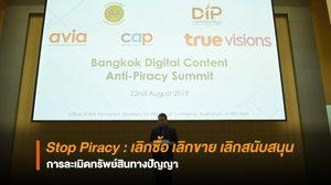 Stop Piracy : เลิกซื้อ เลิกขาย เลิกสนับสนุนการละเมิดทรัพย์สินทางปัญญา
