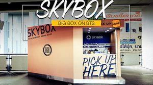 SKYBOX นวัตกรรมการขนส่งที่เร็วที่สุดแบบมืออาชีพ