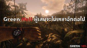 เผย Road Map เกม Green Hell ผู้เล่นจะไม่เหงาอีกต่อไปเพิ่มระบบ Co-op มาให้เล่นในปีหน้า