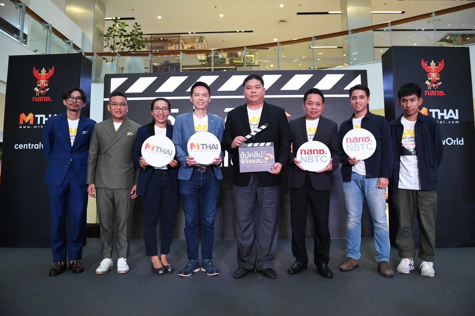 """กสทช. จับมือ 'เอ็มไทย' ท้าเยาวชนไทยโชว์ฝีมือชิงเงินรางวัลในโครงการ """"อัปคลิปพิชิตแสน ซีซั่น 5"""""""