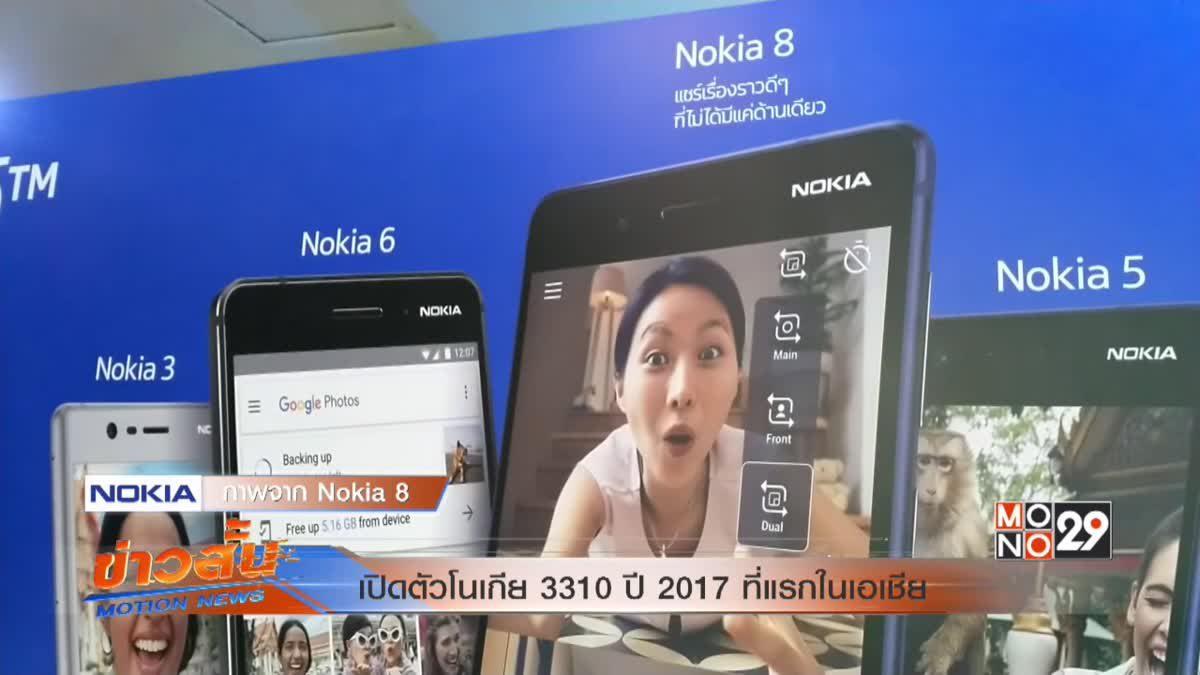 เปิดตัวโนเกีย 3310 ปี 2017 ที่แรกในเอเชีย