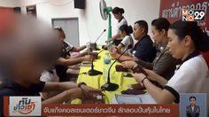 บุกจับแก๊งคอลเซนเตอร์ชาวจีน 166 คน ลักลอบปั่นหุ้นในไทย
