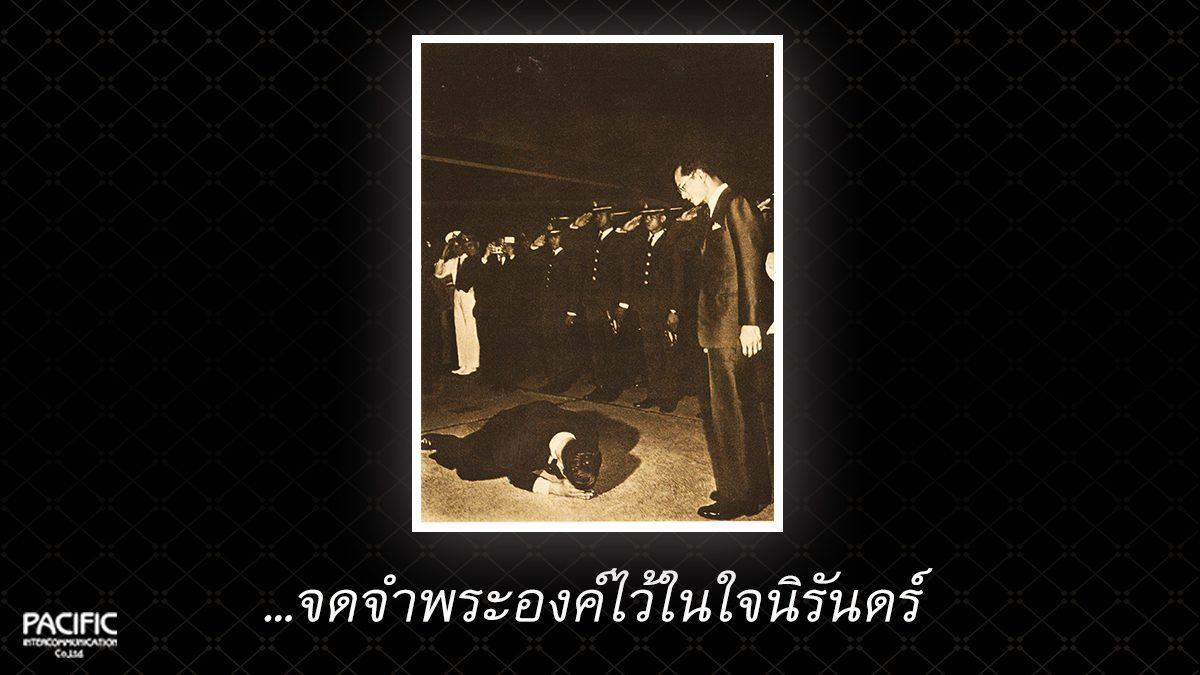 46 วัน ก่อนการกราบลา - บันทึกไทยบันทึกพระชนมชีพ