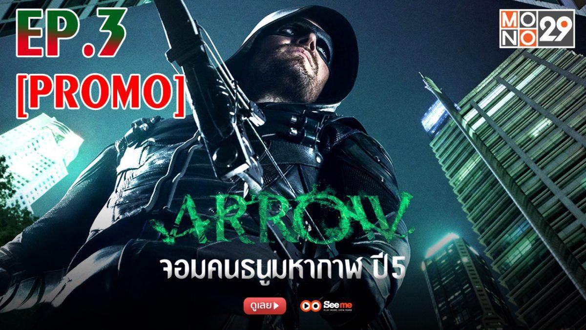 Arrow จอมคนธนูมหากาฬ ปี 5 EP.03 [PROMO]