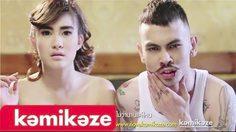 เนื้อเพลง เธอมีเขา (White Flag) – 3.2.1 Kamikaze