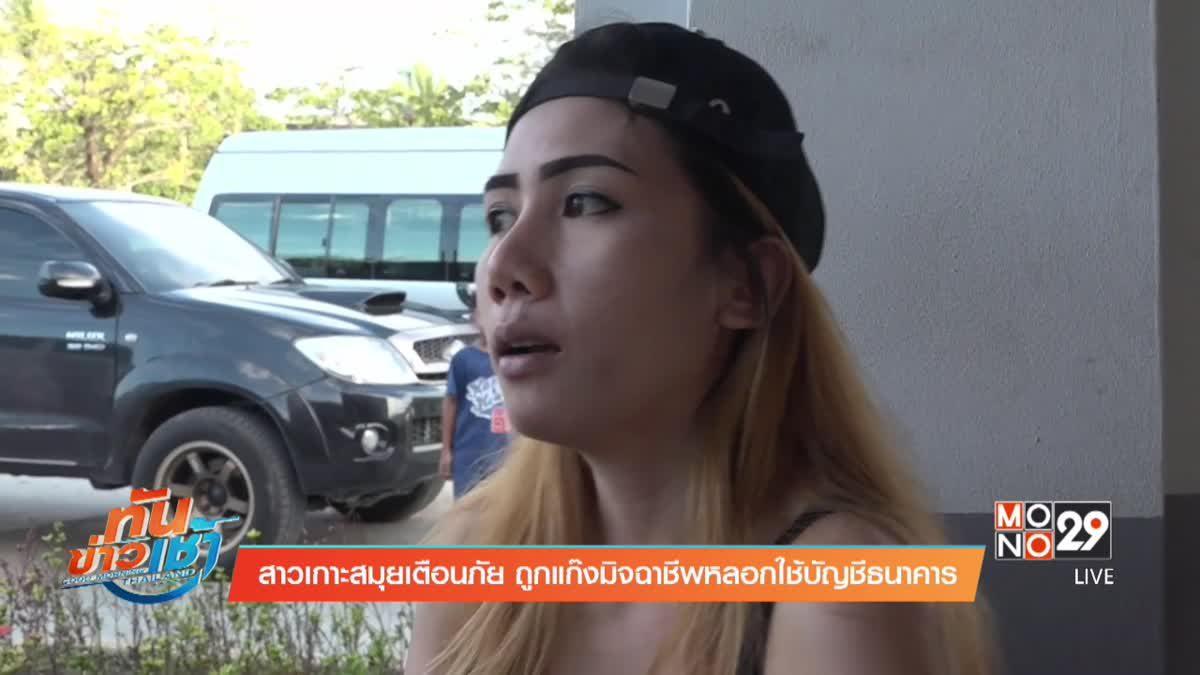 สาวเกาะสมุยเตือนภัย ถูกแก๊งมิจฉาชีพหลอกใช้บัญชีธนาคาร