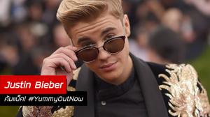 """Justin Bieber กลับมาในรอบ 4 ปี! เสิร์ฟซิงเกิลใหม่ """"YUMMY"""" ก่อนปล่อยอัลบั้มเต็ม"""