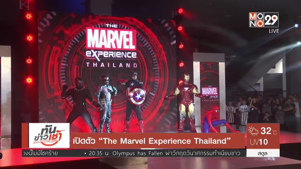 """เปิดตัว """"The Marvel Experience Thailand"""""""