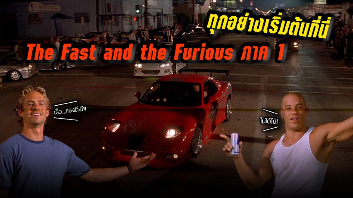 ในวันที่เราเจอกันครั้งแรกย้อนจุดเริ่มต้นของหนังชุด The Fast and the Furious