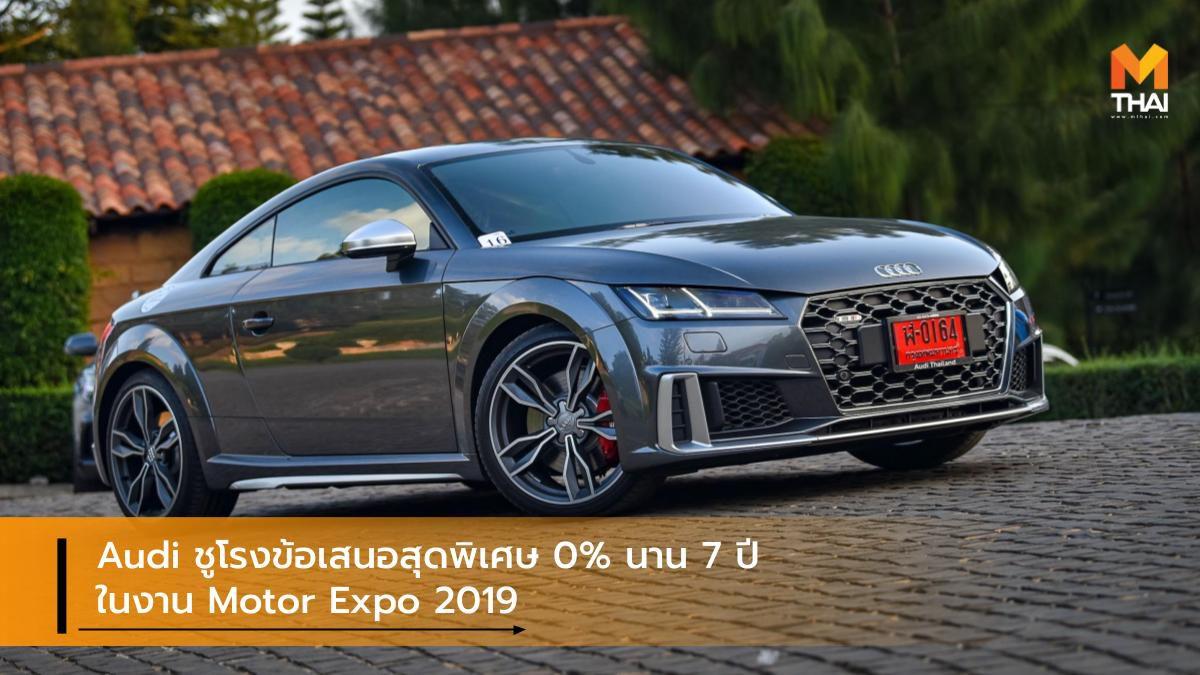 Audi ชูโรงข้อเสนอสุดพิเศษ 0% นาน 7 ปี ในงาน Motor Expo 2019