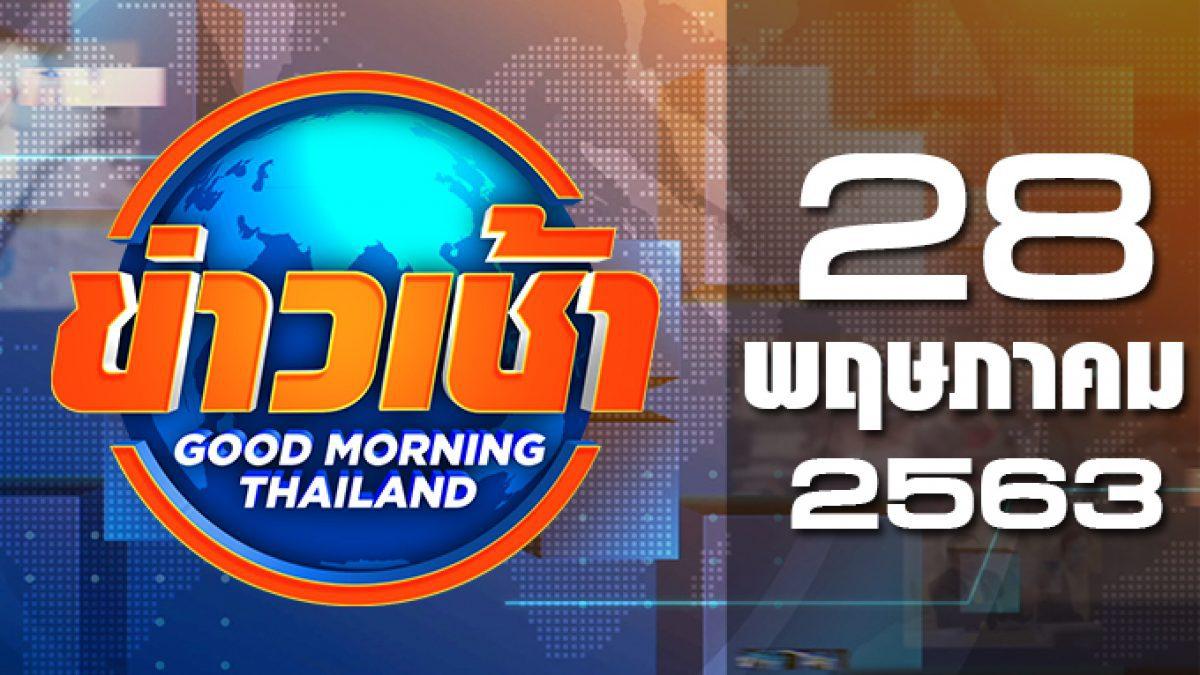 ข่าวเช้า Good Morning Thailand 28-05-63