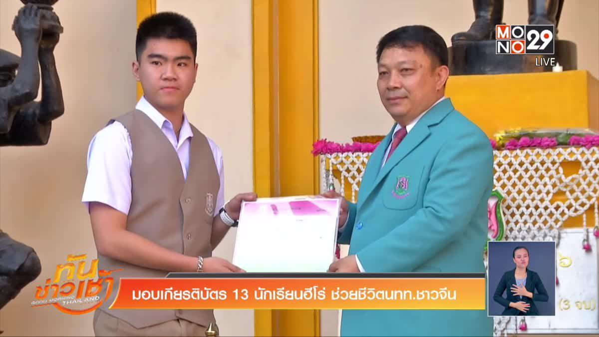 มอบเกียรติบัตร 13 นักเรียนฮีโร่ ช่วยชีวิตนทท.ชาวจีน