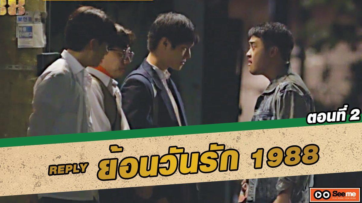 ย้อนวันรัก 1988 (Reply 1988) ตอนที่ 2 คิดก่อนพูดซะบ้าง.. [THAI SUB]