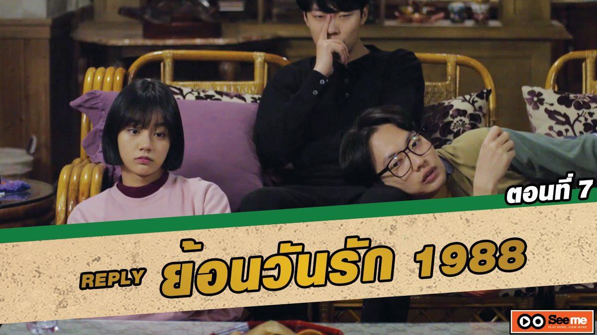 ย้อนวันรัก 1988 (Reply 1988) ตอนที่ 7 ฉันจองเบอร์ 16! [THAI SUB]
