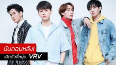 ไอมี่ไทยแลนด์ เตรียมเดบิวต์บอยแบนด์ VRV ศิลปินเบอร์แรกของค่าย
