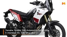 Yamaha Ténéré 700 นับถอยหลังเปิดตัวที่ญี่ปุ่น 5 มิถุนายนนี้ เริ่ม 3.79 แสนบาท
