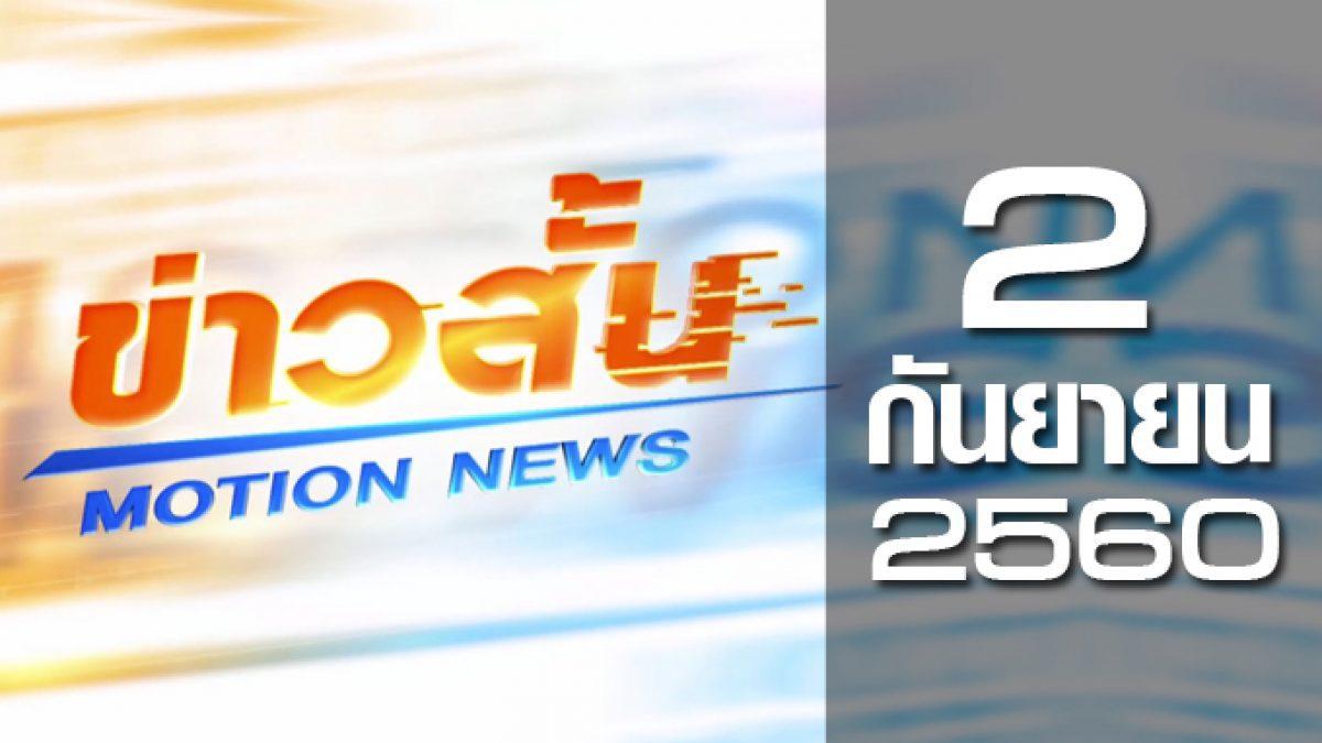 ข่าวสั้น Motion News Break 1 02-09-60