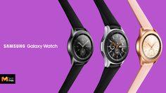 เปิดตัว Samsung Galaxy Watch รุ่นใหม่ ขนาด 42, 46 มม. มี GPS เริ่มต้น 10,900 บาท