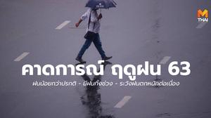 เตือน ฤดูฝนปี 63 ฝนน้อยกว่าปรกติแต่ยังมากกว่าปี 62 ปลายมิ.ย. มีฝนทิ้งช่วง