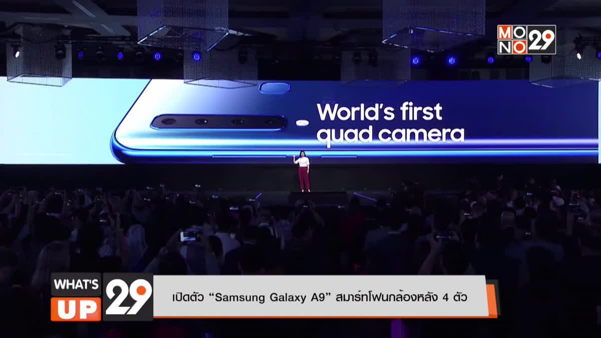 """เปิดตัว """"Samsung Galaxy A9"""" สมาร์ทโฟนกล้องหลัง 4 ตัว"""