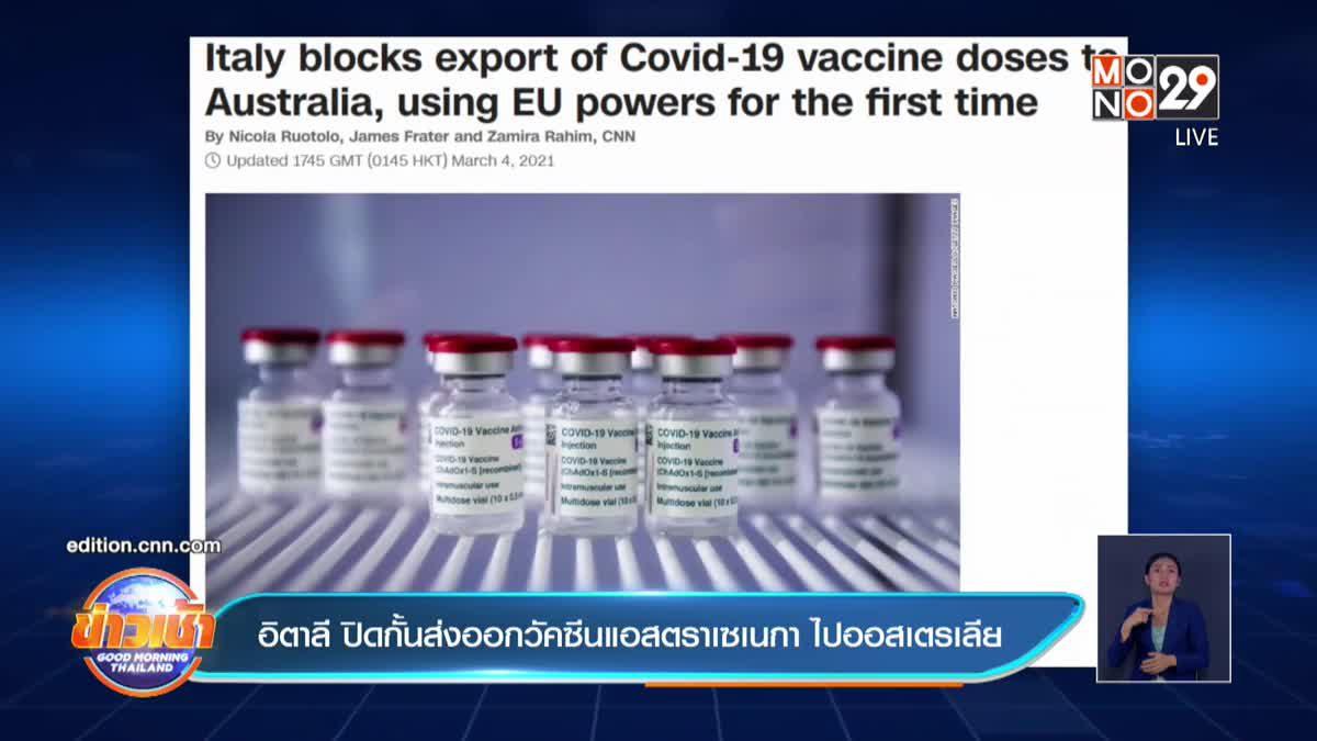 อิตาลี ปิดกั้นส่งออกวัคซีนแอสตราเซเนกา ไปออสเตรเลีย