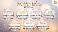 ดูดวงรายวัน ประจำวันอังคารที่ 18 ธันวาคม 2561 โดย อ.คฑา ชินบัญชร