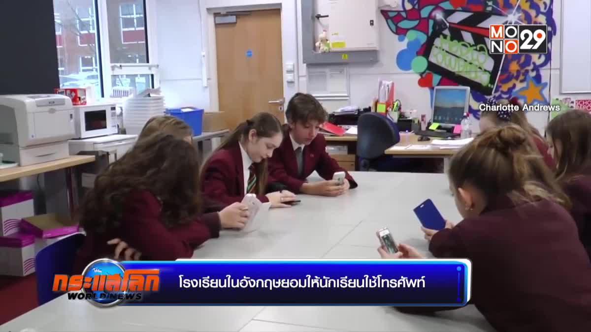 โรงเรียนในอังกฤษยอมให้นักเรียนใช้โทรศัพท์