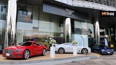 AAS Auto Service เปิดตัวโชว์รูม Bentley อย่างเป็นทางการกลางใจกรุงเทพ