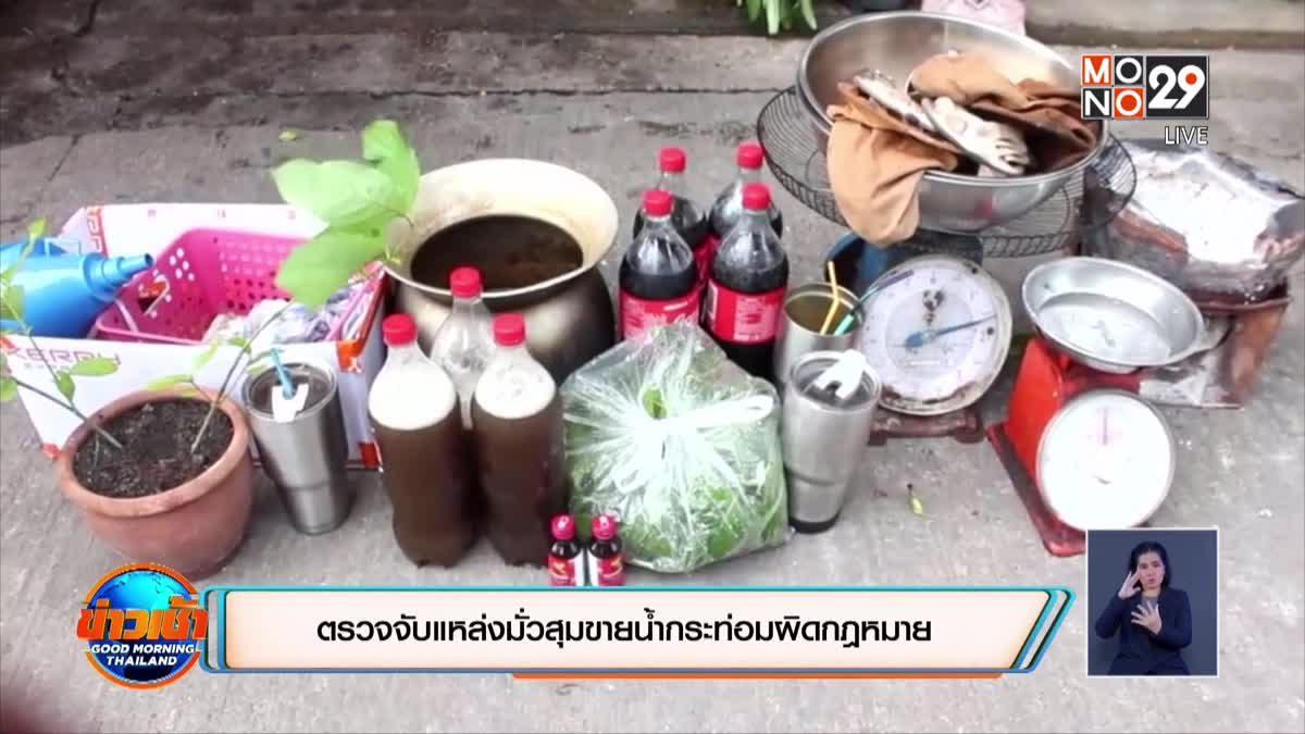 ตรวจจับแหล่งมั่วสุมพร้อมเป็นแหล่งขายน้ำกระท่อมผิดกฎหมาย