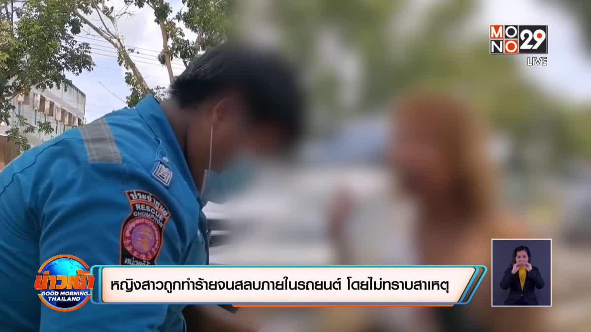 หญิงสาวถูกทำร้ายร่างกายจนสลบนอนอยู่ภายในรถยนต์ โดยไม่ทราบสาเหตุ